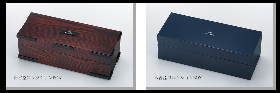 オリジナルコレクションBOXプレゼント